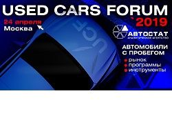 Used Cars Forum – 2019