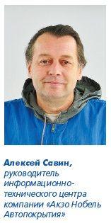 Алексей Савин